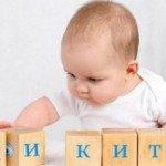 Что значит имя Никита и загадка его происхождения?