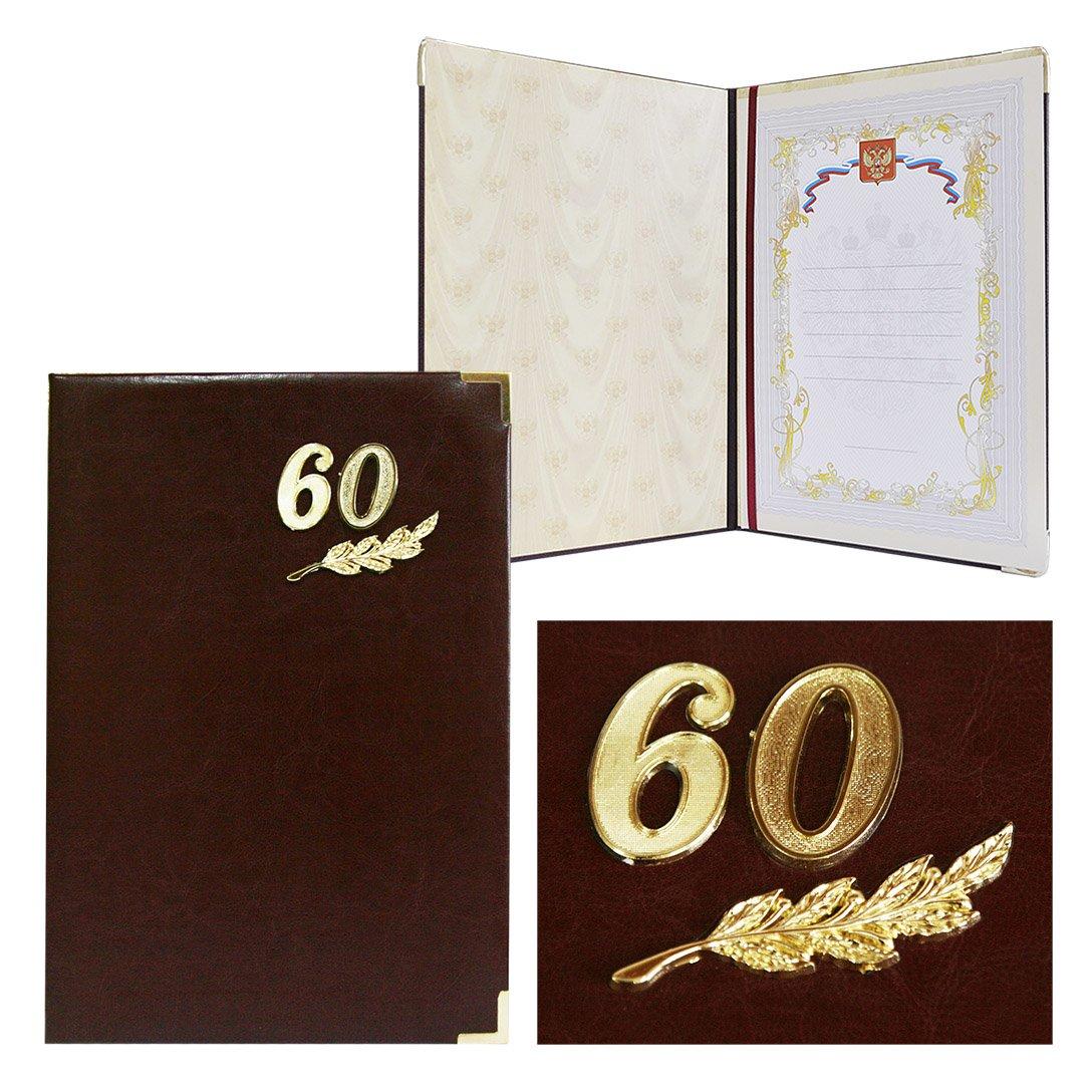 Йорк картинки с юбилеем 60 лет