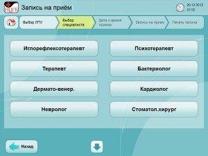 39105876-zapisatsya-na-priem-k-kardiologu-v-bakuleva