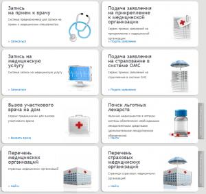 В-Астрахани-заработала-обновленная-электронная-регистратура