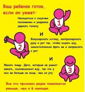 gotov-li-rebenok-k-prikormy