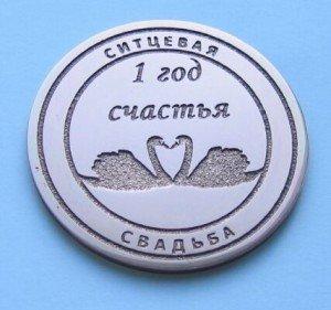 1421544453_sitcevaya-svadba