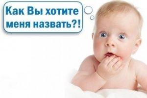 Какое имя самое популярное в России и других странах мира?