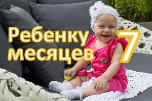 Распорядок дня семимесячного малыша