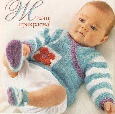 Пуловер и пинетки для новорожденного